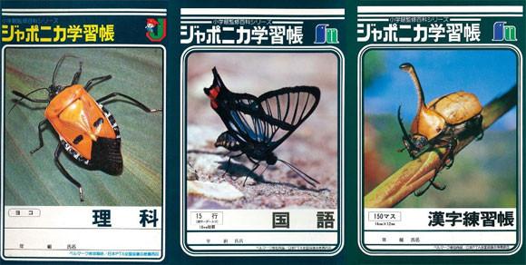 今こそ、あのすばらしい昆虫たちを復活させよう!歴代のジャポニカ学習帳の人気投票で復刻版が発売(昆虫注意)