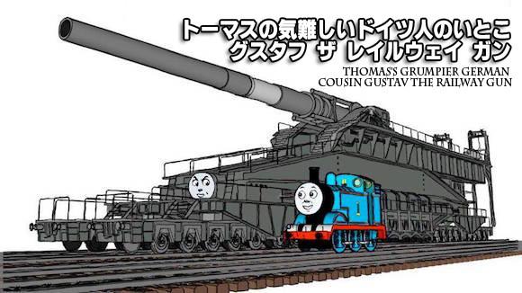 機関車トーマスの仲間にこんなキャラクターがいたら・・・ドイツ人のいとこ、グスタフさん