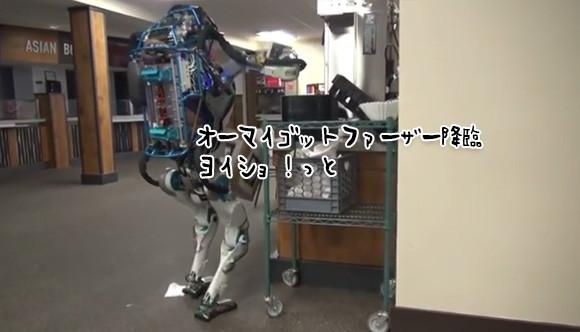 これはヤケに親近感。 軽作業をしていたロボットのドジっ子ぶりがAIと人間の架け橋とかなるとかなの?どうなの?