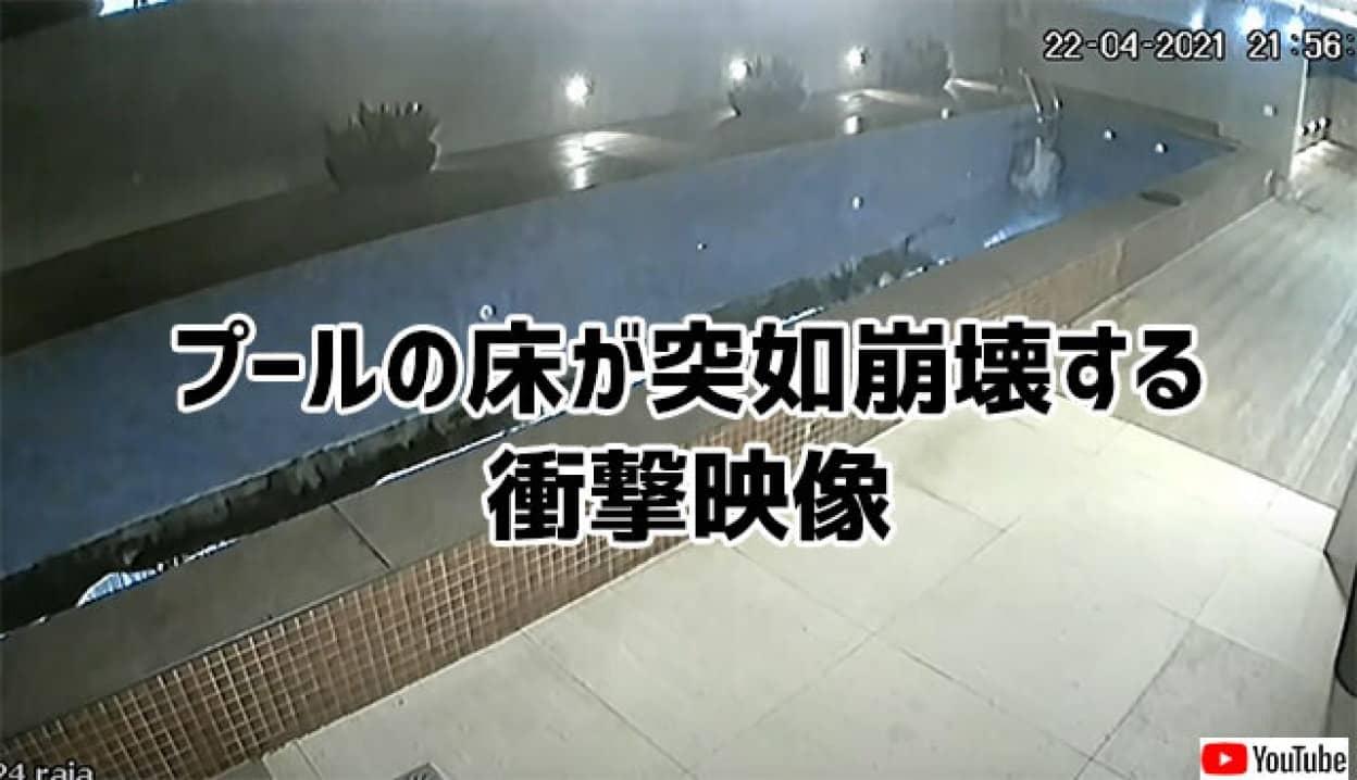 プールの床が抜けるという仰天アクシデント
