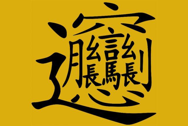 この漢字読める?中国で最も複雑...