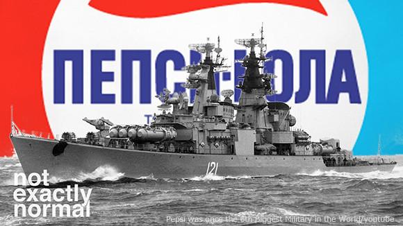 ペプシコーラでおなじみの「ペプシコ社」は、かつて世界第6位の巨大な海軍を持っていた。その理由とは?