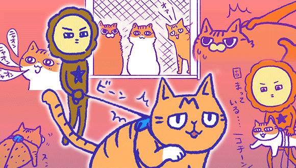 アレな生態系日常漫画「いぶかればいぶかろう」第35回:室内飼いの猫たちをお散歩させた時の反応