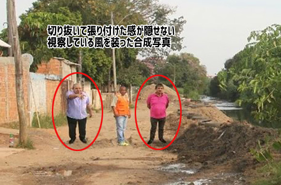 写真から漂う絶妙な違和感。写真を合成して工事現場を視察しているそぶりを装うブラジルの市長がさらにコラ化