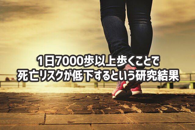 1日7000歩で死亡リスクが低下するという研究結果
