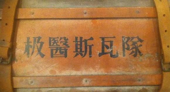 お祖父ちゃん家の屋根裏からでてきた状態の良い日本軍の救急箱(1932年)