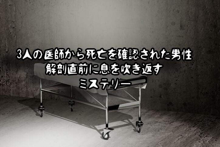 3人の医者から死亡宣告された囚人男性、解剖前に息を吹き返すミステリー