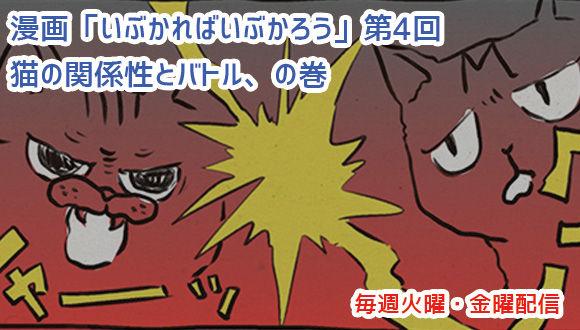 アレな生態系日常漫画「いぶかればいぶかろう」第4回:猫バトル勃発!その行方は?