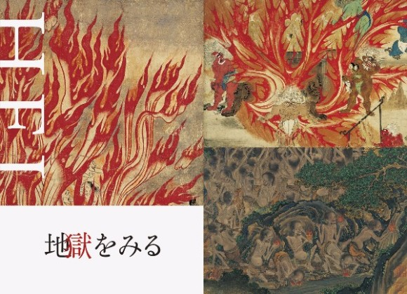 結局、地獄ってどうなの?約600ページに渡り延々と地獄絵が載ってるフルカラー本『HELL 地獄-地獄をみる』の画像