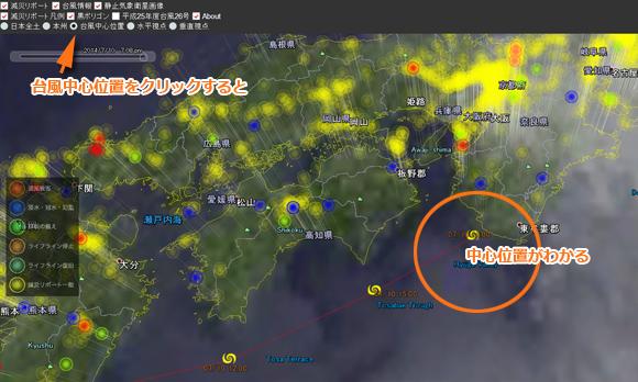 ということで最新の情報だともう少しで8号さんは私の住む栃木県に最も接近する予定だそうなので、しばらくこの地図のお世話になることにするよ。