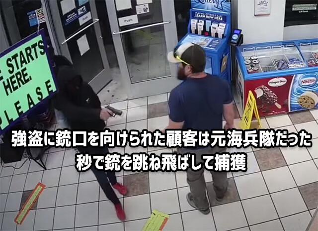 強盗に銃口を向けられた顧客は元海兵隊。秒で捕獲