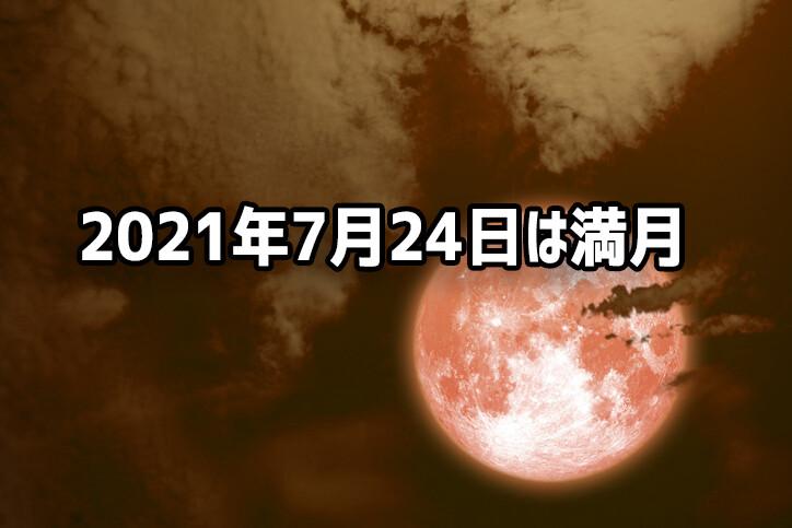 7月の満月は今日!月に一度は夜空を見上げて宇宙を感じよう