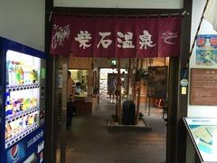 9柴石温泉