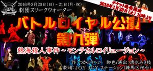 2016_battle9_next