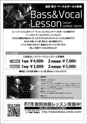 bass_vocal_lesson_m