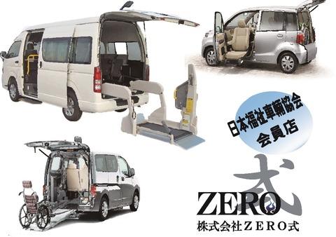 株式会社ZERO式5