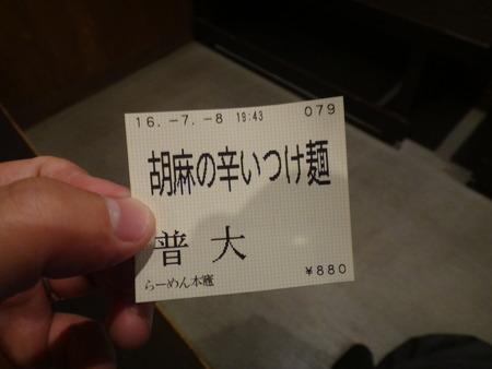 DSC05796