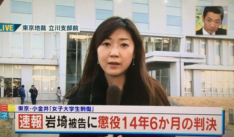 【速報】小金井ストーカー刺傷事件の岩埼友宏に懲役14年6ヶ月