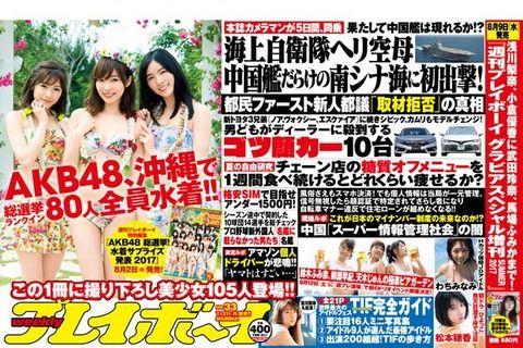 週プレ No.33 8月14日号はAKB48総選挙ランクイン80人全員水着!