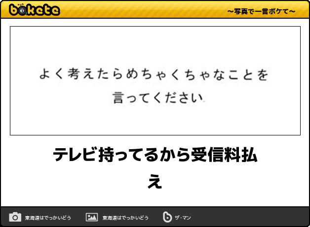 NHKの受信料徴収のやつ追い払ったとかドヤ顔でスレ立ててるやつなんなの?