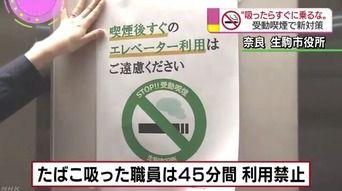 たばこを吸った職員は45分間、エレベーターの利用を禁止 奈良県生駒市