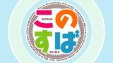 Kono Subarashii Sekai ni Shukufuku o! 2 - 01 i01 (1280x720)