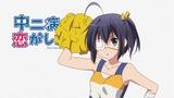 Chu-2 byo demo Koi ga Shitai - 04i01 (1280x720)