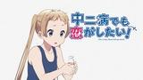 Chu-2 byo demo Koi ga Shitai - 04i02 (1280x720)