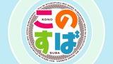 Kono Subarashii Sekai ni Shukufuku o! 2 - 02 i01 (1280x720)
