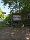 磐梯山登山道入り口