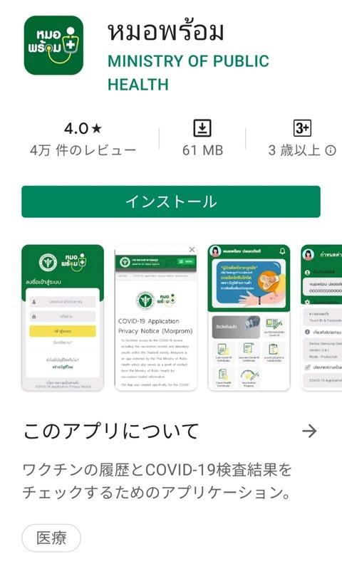Screenshot_20210928-125457_Google Play Store