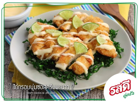 Crispy-chicken-in-lime-sauce