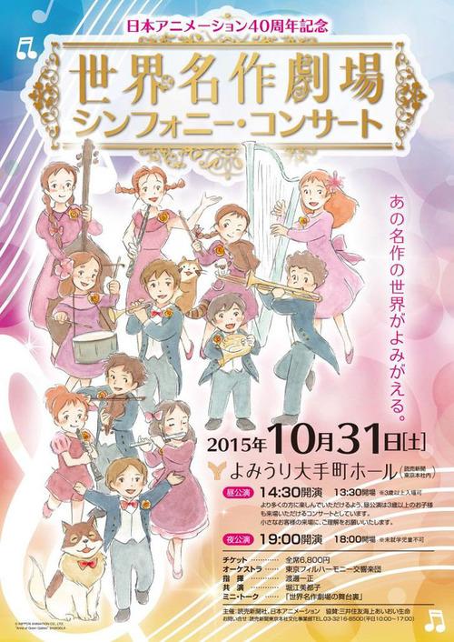 ポスター:『世界名作劇場』シンフォニー・コンサート
