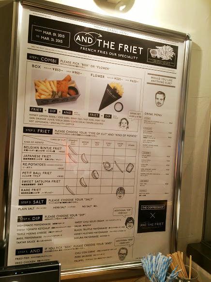 広尾 AND THE FRIETのポテト