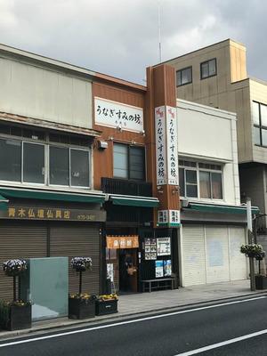 静岡・三島 うなぎ すみの坊 本町店でランチ