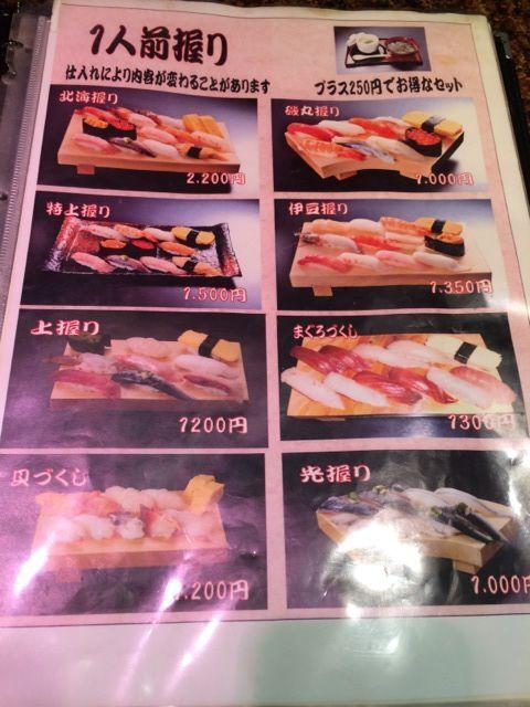 熱海 寿司の磯丸でランチ