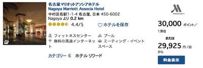 名古屋マリオットアソシアホテルをポイントで予約しました