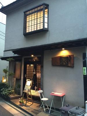 大塚 豆腐屋ゑん重で女子会ディナー