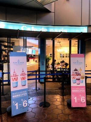 六本木 Cafe de parisのストロベリーボンボン