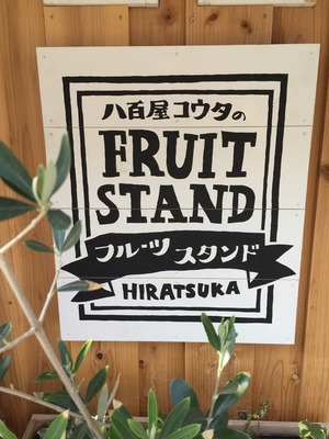 平塚 八百屋コウタのフルーツスタンド