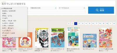 進研ゼミ 電子図書館まなびライブラリーが使える!
