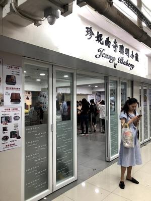 香港 Jenny Bakeryでお土産購入