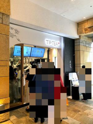 六本木 TP TEAのタピオカミルクティー