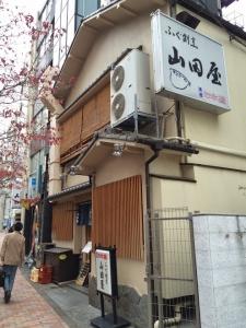 三田 山田屋でお魚ランチ