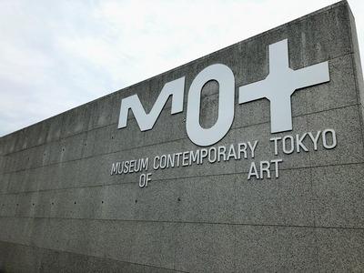 東京都現代美術館 あそびのじかん