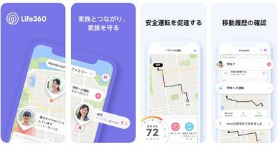 GPSアプリ Life360