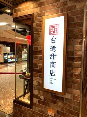 岡山 台湾甜商店でタピオカミルクティー