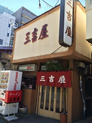 新潟 三吉屋の絶品ラーメン