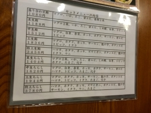 富良野 福寿司で子連れランチ