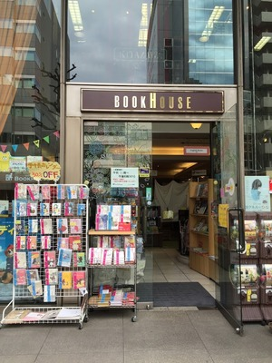神保町 Book House
